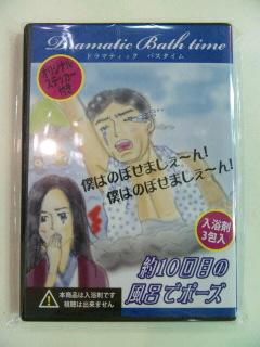 BARN☆SHOP IN BARN VILLAGE 磐田...