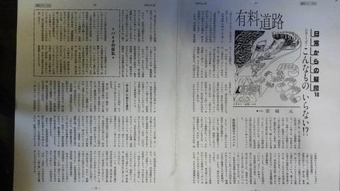 ▼まつろわぬバイク乗り『RIDING-HIGH』の伝説(Vol.10)