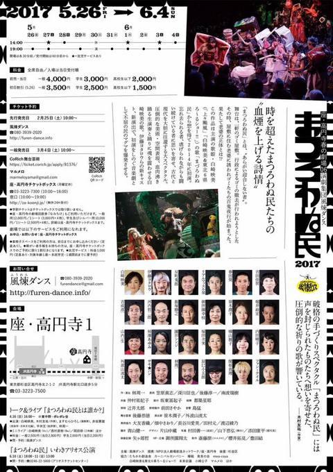【芝居】『まつろわぬ民2017』5月に東京で待望の再演!