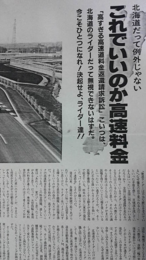 ▼まつろわぬバイク乗り『RIDING-HIGH』の伝説(Vol.20)
