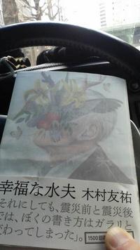 『幸福な水夫』読了。