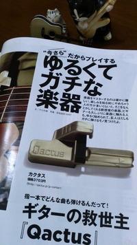 小さな道具の大きな音楽革命!?