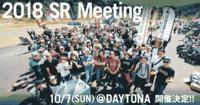 ヤマハの名車SRミーティングが10月に森町で開催だって♪ 2018/04/19 05:18:27