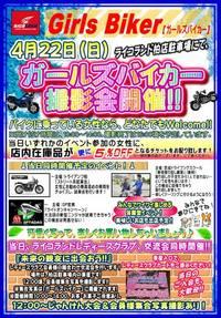 女子ライダー限定撮影会 2018/04/20 09:04:45