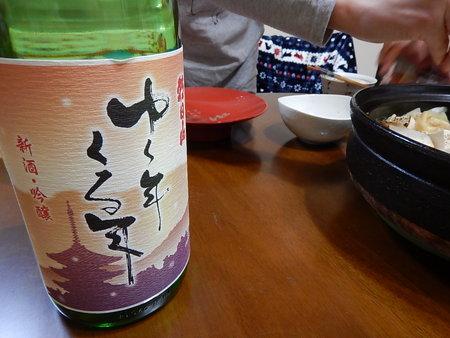 今夜に相応しいネーミングの日本酒?
