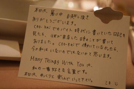 席札の裏には、一枚一枚ミキちゃんからのメッセージが。