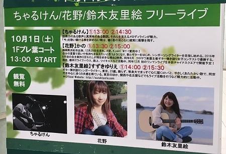 きのうは鈴木友里絵さんが歌うって言うんで。