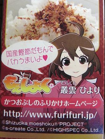 もえしょくプロジェクトin静岡丸井デパートが開催中、 5月5日が最終日です。 #萌え #もえ食