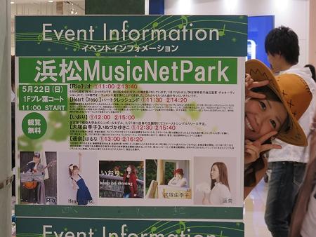 Music NetPark プレ葉ウォーク浜北にて。