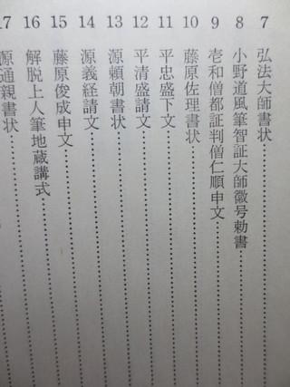 店主お薦めの古書・骨董品 古書百寿堂 古美術「百壽」 浜松