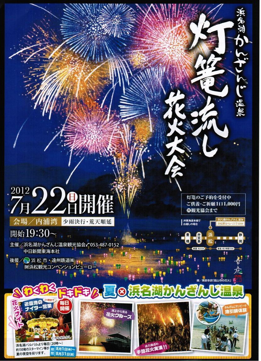 記録(2011年4月~2012年9月)Hamamatsu Lover's HTICのブログ 2