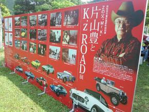 オールドカー in K'z ROAD(ケー...