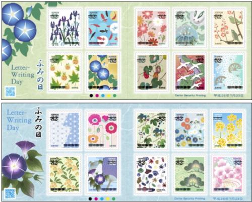 ふみの日にちなむ郵便切手 : 切...
