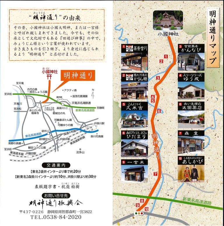 小国神社明神通りマップ