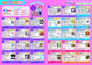 machizemi16_0102.jpg