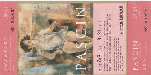 ジュール・パスキンの画像 p1_16