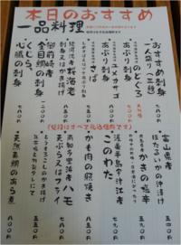遠州灘浜名湖沖 のどぐろ(赤ムツ)のあぶり刺身がお値打ち価格!