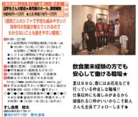 高校生・大学生・主婦 アルバイト募集中(時給1100円~)