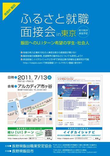 【長野県飯田市】ハローワーク(職業安定所)|転職求 …