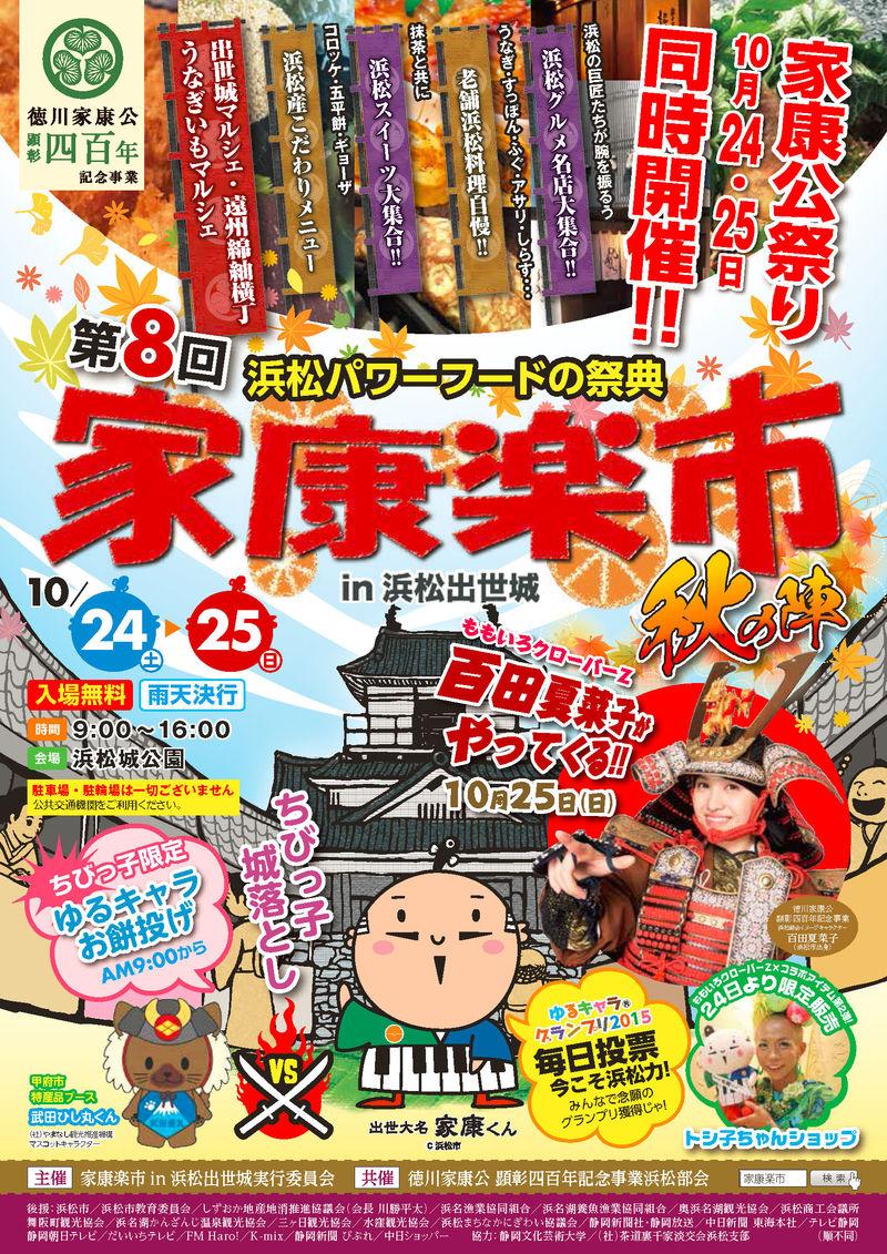 フリーアナウンサー シンガー 廣木弓子 オフィシャルサイト K-mix 家康楽市 2015