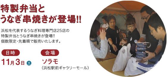 11月3日うなぎ弁当即売会特製弁当とうなぎ串焼きが登場!!